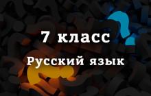 ВПР по Русскому языку 7 класс, демоверсия на 2020 год