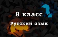 ВПР по Русскому языку 8 класс, демоверсия на 2020 год