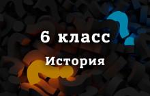 ВПР История 6 класс 2019 год
