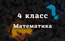 ВПР Математика 4 класс 2019 год