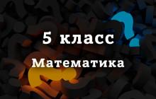 ВПР Математика 5 класс 2019 год