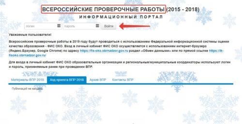 vpr statgrad org всероссийские проверочные работы официальный сайт