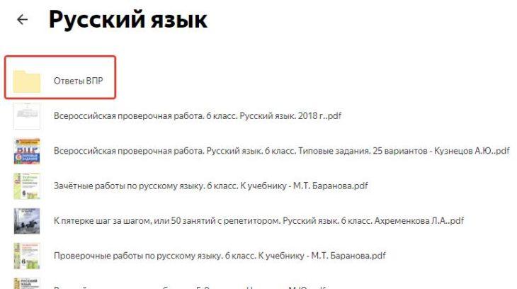 ВПР Русский язык 6 класс