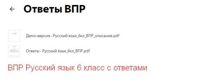 ответы ВПР Русский язык 6 класс