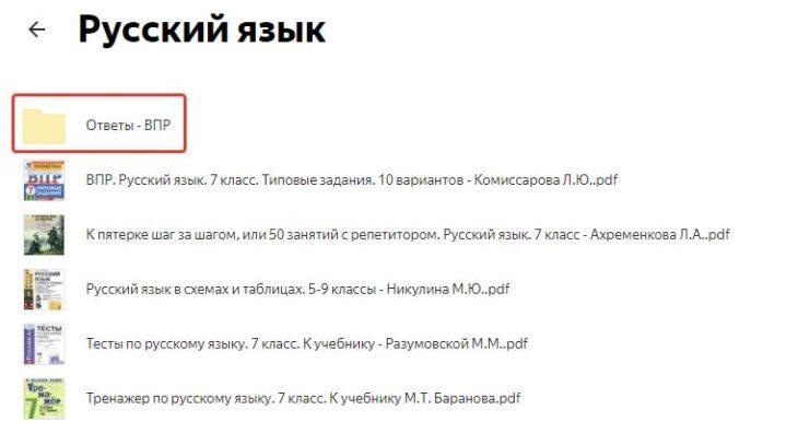 ВПР по Русскому языку 7 класс