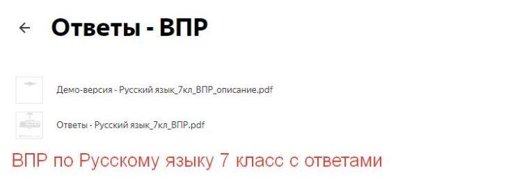 ответы ВПР по Русскому языку 7 класс