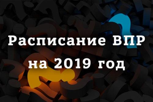 Расписание 2019 год