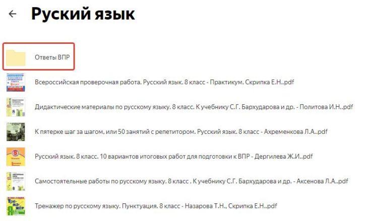 ВПР по Русскому языку для 8 класс