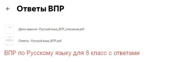 ответы ВПР по Русскому языку для 8 класс