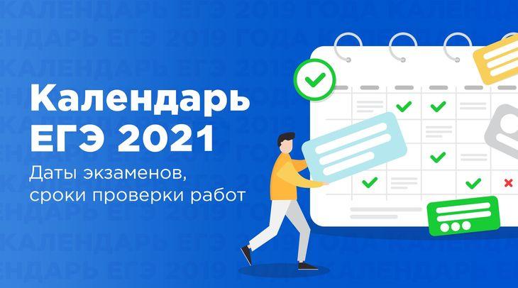 Расписание ЕГЭ 2021 даты